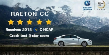 Пять звезд от C-NCAP для Changan Automobile Group