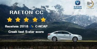 Пять звезд от C-NCAP для Changan Automobile Group